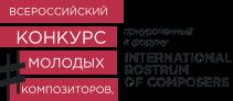 Всероссийский конкурс молодых композиторов приурочен к66-й сессии международного форума организаций эфирного вещания «International Rostrum of Composers» (IRC)